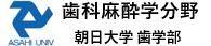 朝日大学歯学部歯科麻酔学分野